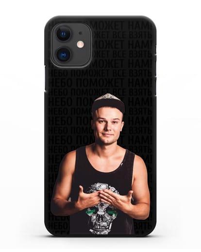Чехол с фотографией Макс Корж и надписью Небо поможем нам! силикон черный для iPhone 11