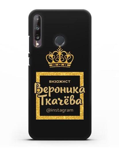 Чехол Визажист с короной и фамилией силикон черный для Huawei P40 lite E