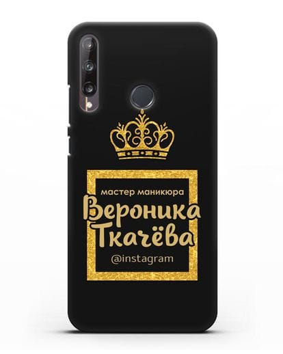 Чехол Мастер маникюра с короной и фамилией силикон черный для Huawei P40 lite E
