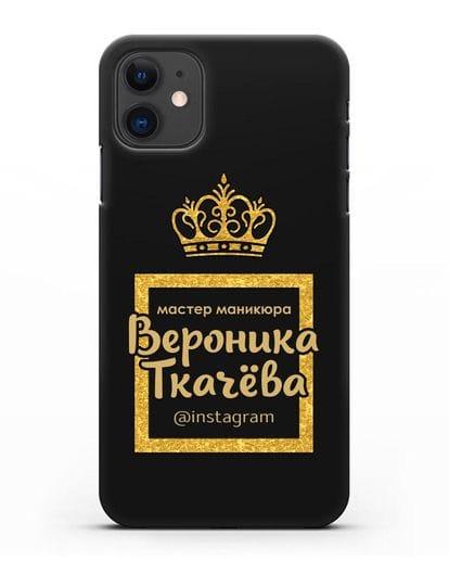 Чехол Мастер маникюра с короной и фамилией силикон черный для iPhone 11