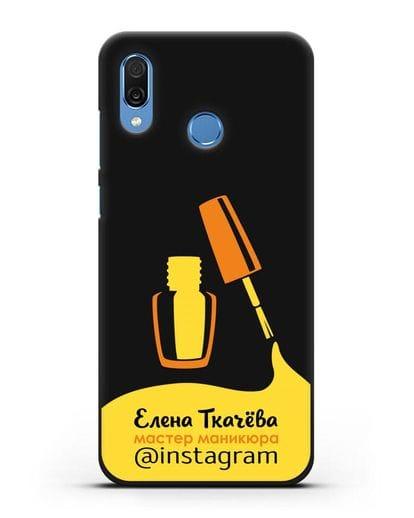 Чехол визитка Мастер маникюра с фамилией и инстаграм желтый цвет силикон черный для Honor Play