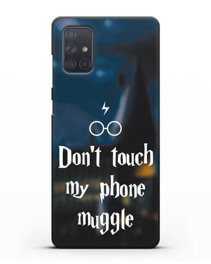 Чехол с надписью Don't touch my phone muggle силикон черный для Samsung Galaxy A71 [SM-A715F]