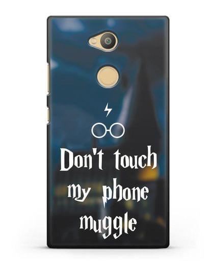 Чехол с надписью Don't touch my phone muggle силикон черный для Sony Xperia L2