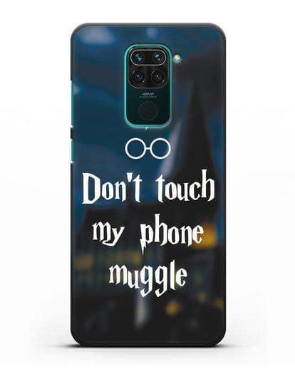 Чехол с надписью Don't touch my phone muggle силикон черный для Xiaomi Redmi Note 9