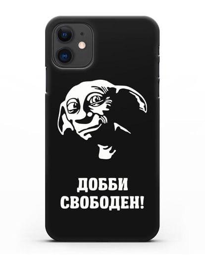 Чехол Добби свободен силикон черный для iPhone 11