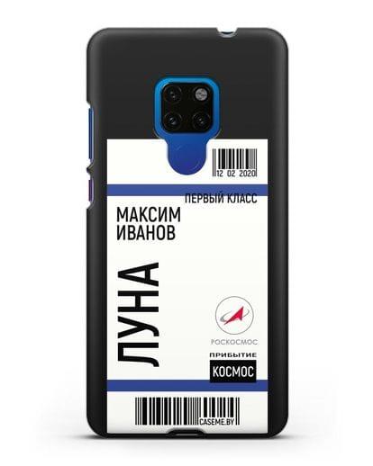 Чехол Космический билет на Луну Роскосмос с именем фамилией силикон черный для Huawei Mate 20