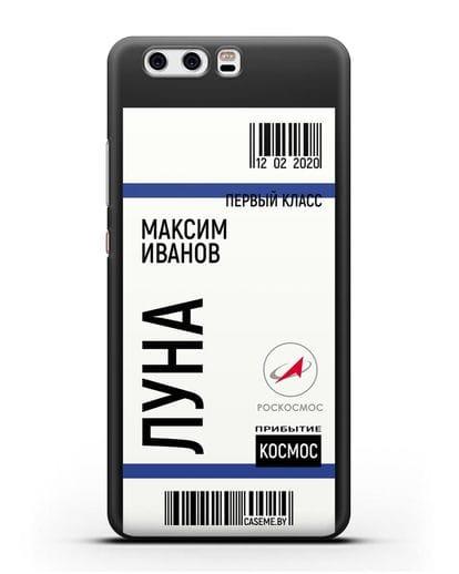 Чехол Космический билет на Луну Роскосмос с именем фамилией силикон черный для Huawei P10 Plus