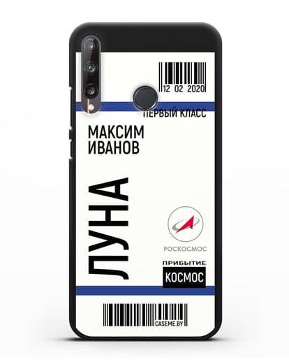 Чехол Космический билет на Луну Роскосмос с именем фамилией силикон черный для Huawei P40 lite E
