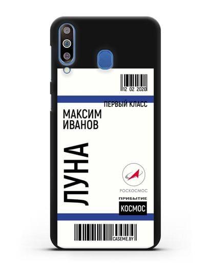 Чехол Космический билет на Луну Роскосмос с именем фамилией силикон черный для Samsung Galaxy M30 [SM-M305F]