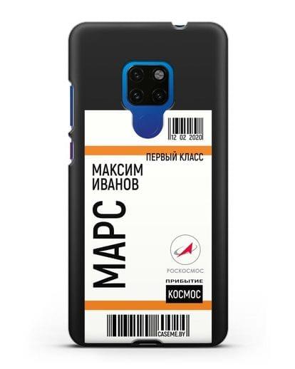 Чехол Космический билет на Марс Роскосмос с именем фамилией силикон черный для Huawei Mate 20