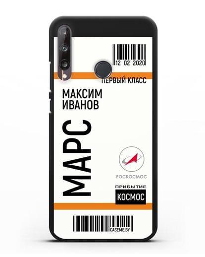 Чехол Космический билет на Марс Роскосмос с именем фамилией силикон черный для Huawei P40 lite E