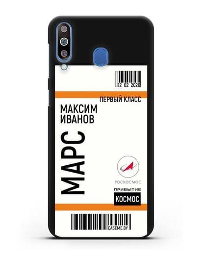 Чехол Космический билет на Марс Роскосмос с именем фамилией силикон черный для Samsung Galaxy M30 [SM-M305F]