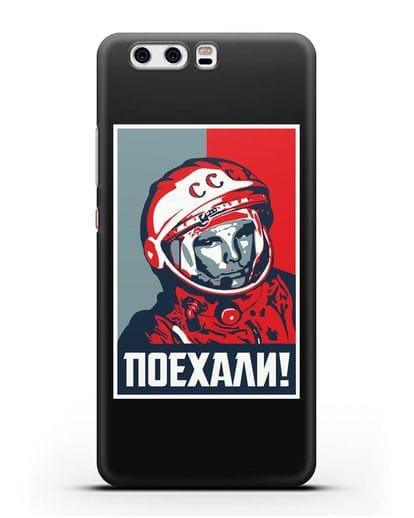 Чехол Гагарин Юрий Поехали силикон черный для Huawei P10 Plus