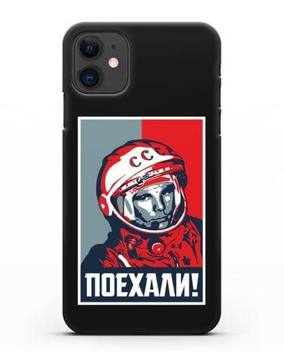 Чехол Гагарин Юрий Поехали силикон черный для iPhone 11