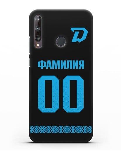 Именной чехол ХК Динамо-Минск с фамилией и номером (сезон 2019-2020) черная форма силикон черный для Huawei P40 lite E