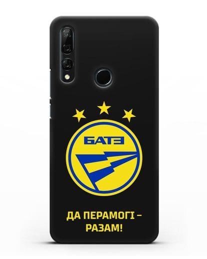 Чехол с эмблемой ФК БАТЭ и надписью «Да перамогi — разам!» силикон черный для Honor 9X