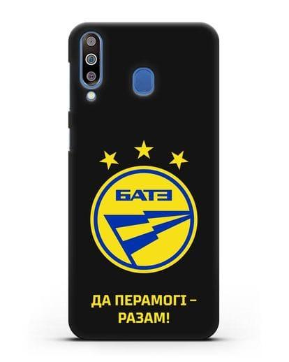 Чехол с эмблемой ФК БАТЭ и надписью «Да перамогi — разам!» силикон черный для Samsung Galaxy M30 [SM-M305F]