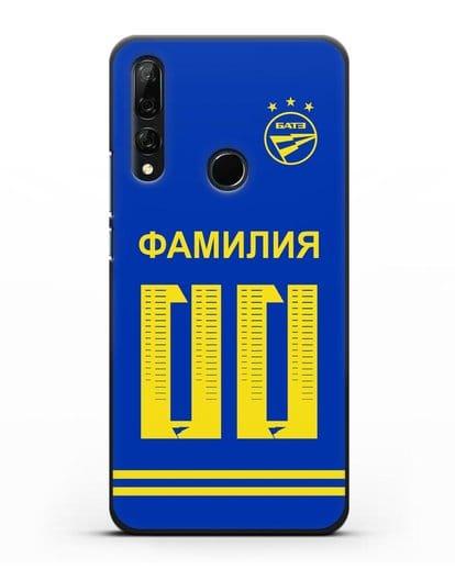 Именной чехол ФК БАТЭ с фамилией и номером (сезон 2020-2021) синяя форма силикон черный для Honor 9X
