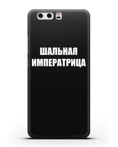 Чехол с надписью Шальная императрица силикон черный для Huawei P10 Plus