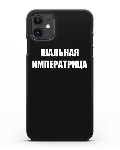 Чехол с надписью Шальная императрица силикон черный для iPhone 11