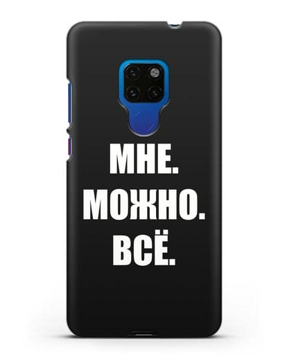 Чехол с надписью Мне. Можно. Всё силикон черный для Huawei Mate 20