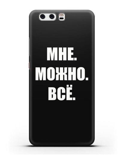 Чехол с надписью Мне. Можно. Всё силикон черный для Huawei P10 Plus