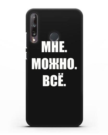 Чехол с надписью Мне. Можно. Всё силикон черный для Huawei P40 lite E