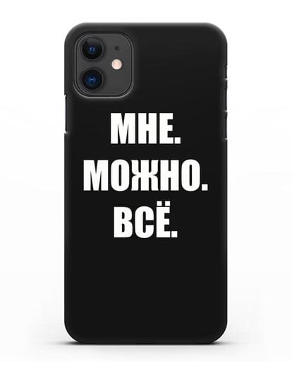 Чехол с надписью Мне. Можно. Всё силикон черный для iPhone 11