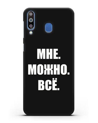 Чехол с надписью Мне. Можно. Всё силикон черный для Samsung Galaxy M30 [SM-M305F]