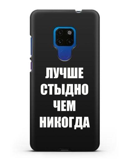 Чехол с надписью Лучше стыдно, чем никогда силикон черный для Huawei Mate 20