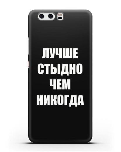 Чехол с надписью Лучше стыдно, чем никогда силикон черный для Huawei P10 Plus