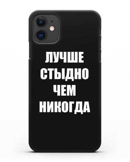 Чехол с надписью Лучше стыдно, чем никогда силикон черный для iPhone 11