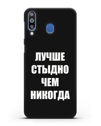 Чехол с надписью Лучше стыдно, чем никогда силикон черный для Samsung Galaxy M30 [SM-M305F]