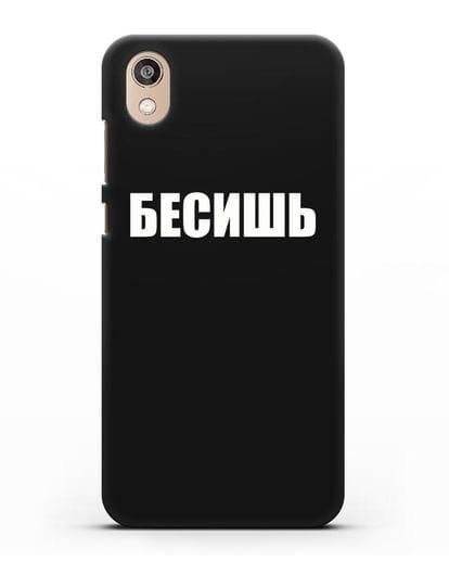 Чехол с надписью Бесишь силикон черный для Honor 8S