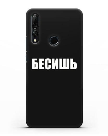 Чехол с надписью Бесишь силикон черный для Honor 9X