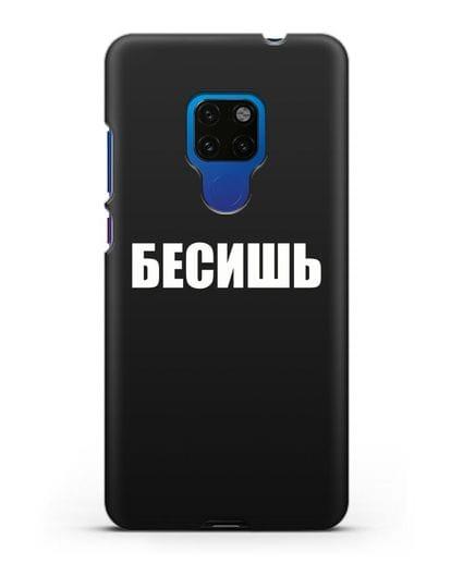 Чехол с надписью Бесишь силикон черный для Huawei Mate 20