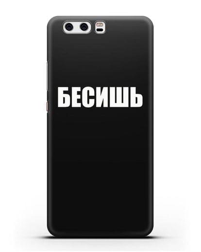 Чехол с надписью Бесишь силикон черный для Huawei P10 Plus