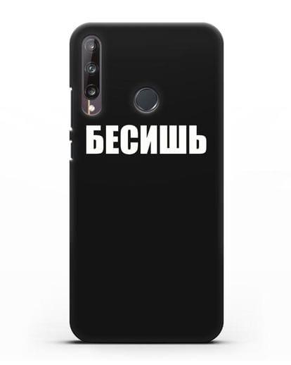 Чехол с надписью Бесишь силикон черный для Huawei P40 lite E