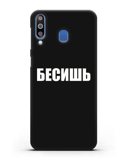 Чехол с надписью Бесишь силикон черный для Samsung Galaxy M30 [SM-M305F]