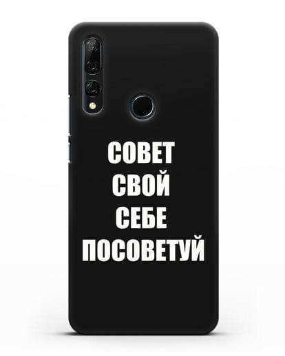 Чехол с надписью Совет свой себе посоветуй силикон черный для Honor 9X