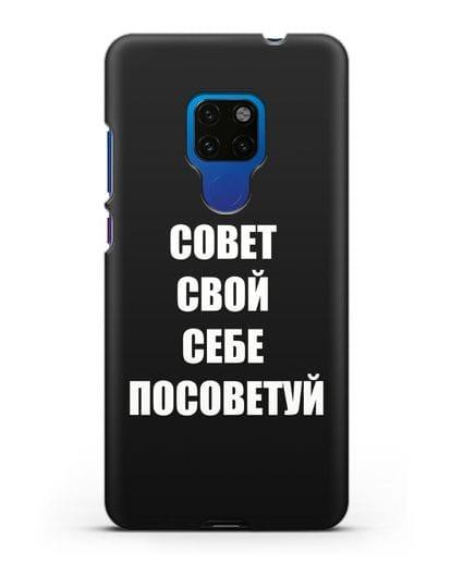 Чехол с надписью Совет свой себе посоветуй силикон черный для Huawei Mate 20