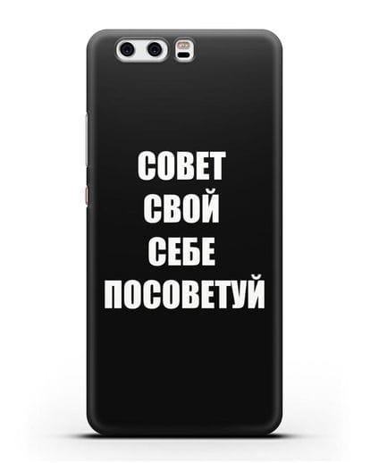 Чехол с надписью Совет свой себе посоветуй силикон черный для Huawei P10 Plus