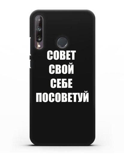 Чехол с надписью Совет свой себе посоветуй силикон черный для Huawei P40 lite E