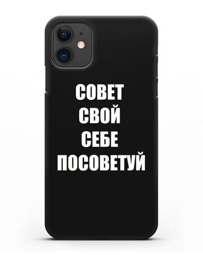 Чехол с надписью Совет свой себе посоветуй силикон черный для iPhone 11