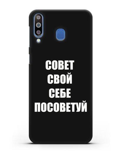 Чехол с надписью Совет свой себе посоветуй силикон черный для Samsung Galaxy M30 [SM-M305F]