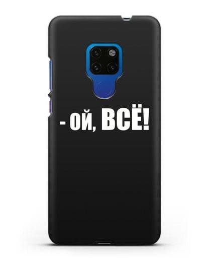 Чехол с надписью Ой, Всё! силикон черный для Huawei Mate 20