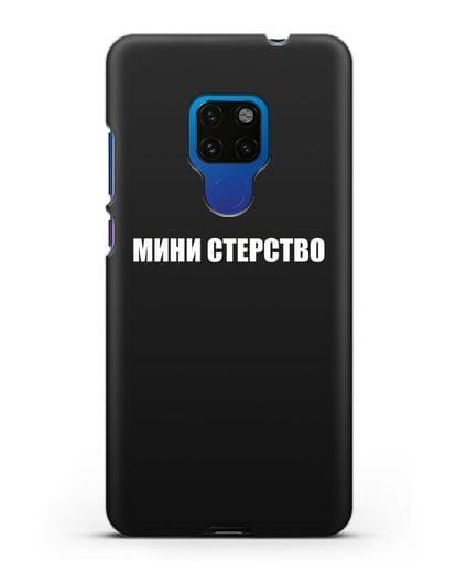 Чехол с надписью Мини стерство силикон черный для Huawei Mate 20