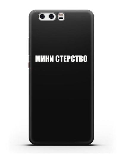 Чехол с надписью Мини стерство силикон черный для Huawei P10 Plus