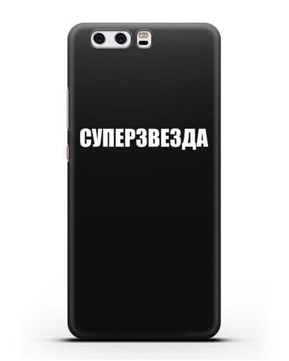 Чехол с надписью Суперзвезда силикон черный для Huawei P10 Plus