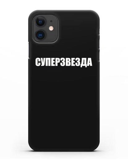 Чехол с надписью Суперзвезда силикон черный для iPhone 11